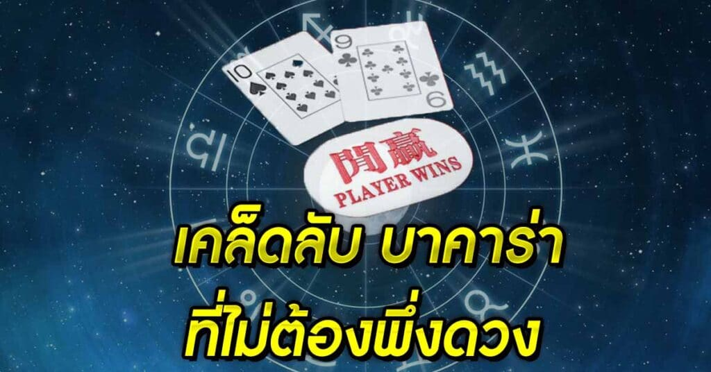 baccarat horoscope